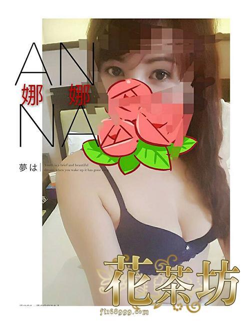 台北外送茶-娜娜