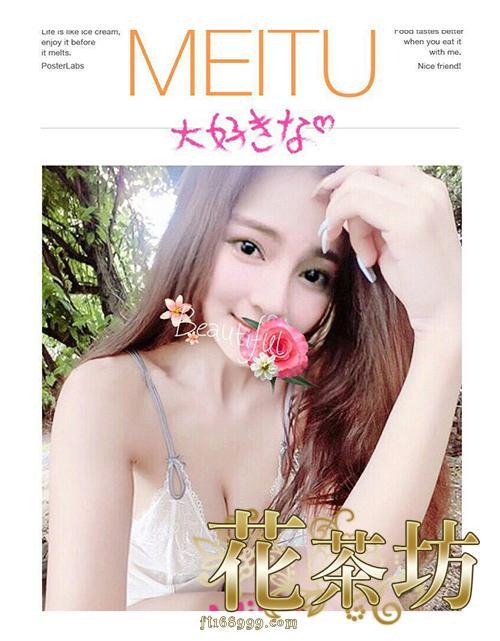 台北外送茶-Mika