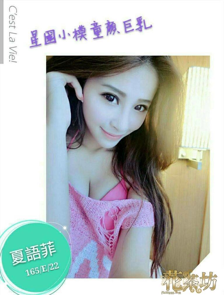 台北外約-夏語菲