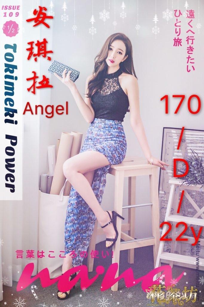台北外約-安琪拉