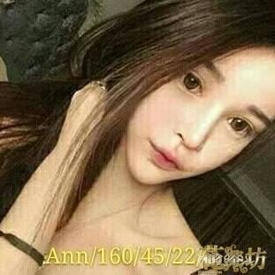 新竹外約-Ann