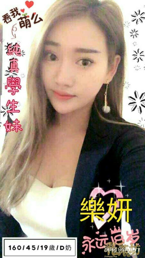 台南外約-樂妍